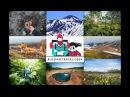 Kamchatka 2017 - RTG Scientific expedition Огненная Земля
