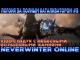 х100 Сундук с Небесными Волшебными Камнями (Погоня за Полным Катализатором #3 - Neverw...