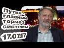 Дмитрий Орешкин, Илья Пономарев - Путин главный тормоз системы 17.07.17