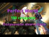 Perfect World 100 сундуков *Полуночная жемчужина*