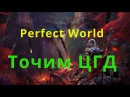 Perfect World точим ЦГД