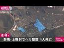 機体は橋の上に・・・上野村でヘリコプター墜落4人死亡(17/11/08)