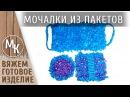 Вязание мочалки из мусорных пакетов Как связать мочалку крючком Утилитарное рукоделие