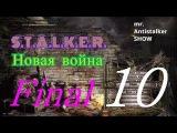 S.T.A.L.K.E.R. - Новая война ч.-10  ЧАЭС-2    Final-2 и 3