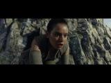 Звёздные Войны Последние джедаи - Русский трейлер (2017)