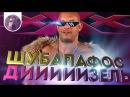 Обзор фильма Три Икс Мировое господство Шуба пафос Дизель