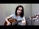 Анна Михаевская - Боюсь что да (Рита Дакота кавер cover)