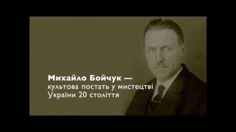 БОЙЧУКІЗМ. Проект «великого стилю». Михайло Бойчук