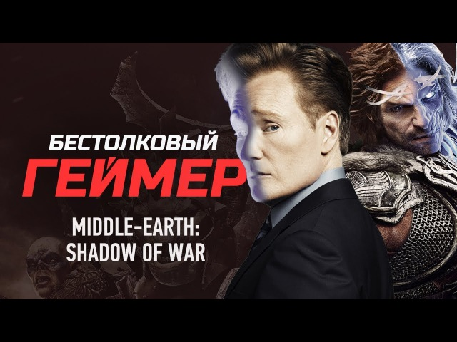 Бестолковый геймер. Middle-earth: Shadow of War и Кумэйл Нанджиани (русская озвучка Clueless Gamer)