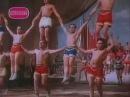 Арена смелых. 1953 г. СССР