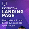 Профессиональная разработка Landing Page