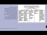 Презентация особенности,проблемы и перспективы государственной политики в области бибилиотечного дела pptx