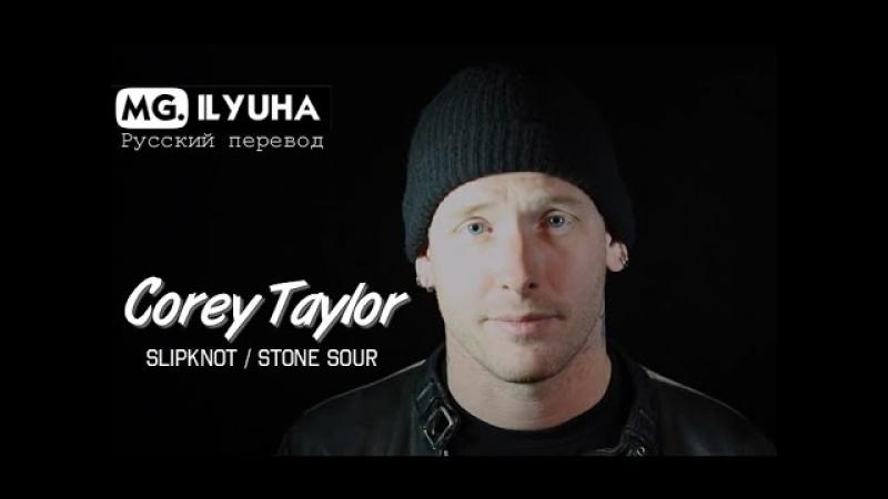The You Rock Foundation - Corey Taylor (Русская озвучка)