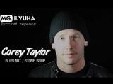 The You Rock Foundation - Corey Taylor (Русская озвучка)