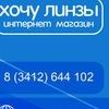 Магазин «ХОЧУ ЛИНЗЫ». Контактные линзы в Ижевске