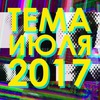 29.07 Фестиваль -ТЕМА ИЮЛЯ 2017- в Садах