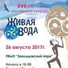Этно - фестиваль ЖИВАЯ ВОДА ( Этнический )
