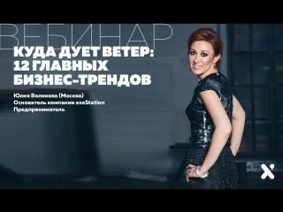 #LIVE: Юлия Воликова