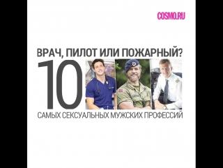 Врач, пилот или пожарный Топ-10 самых сексуальных мужчин разных профессий