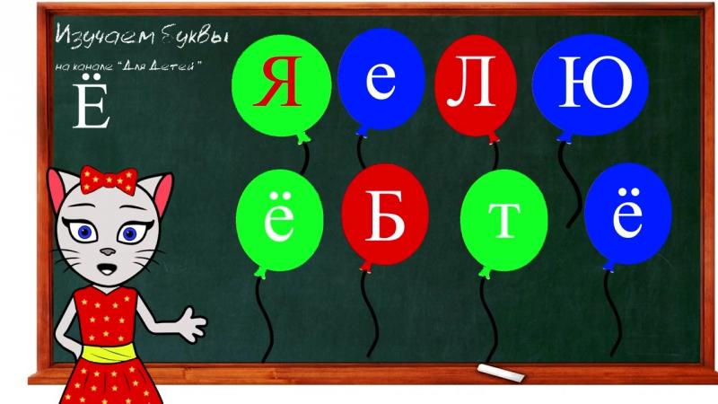 Урок 27 Учим букву Ё читаем слоги слова и предложения вместе с кисой Алисой 0