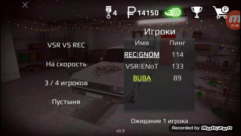 VSR VS REC