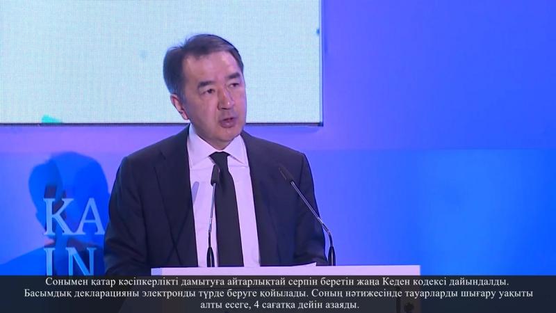 Бақытжан Сағынтаевтың Kazakhstan Global Investment Roundtable инвестициялық форумында сөйлеген сөзі