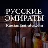 «Русские Эмираты»