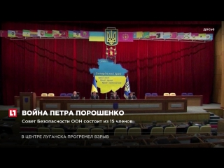 Президент Украины объявил дипломатическую войну России в Совбезе ООН