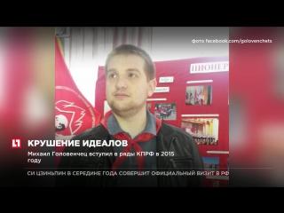 28-летний коммунист Михаил Головенчиц покончил с собой, разочаровавшись в партии