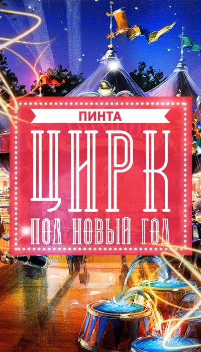 Афиша Ижевск Пинта - Новогодние корпоративы 2018