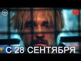 Дублированный трейлер фильма «Хорошее время»
