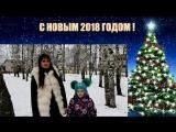 Поздравление с Новым годом от семьи Солдатовых - мама Анна и дочка Виктория!