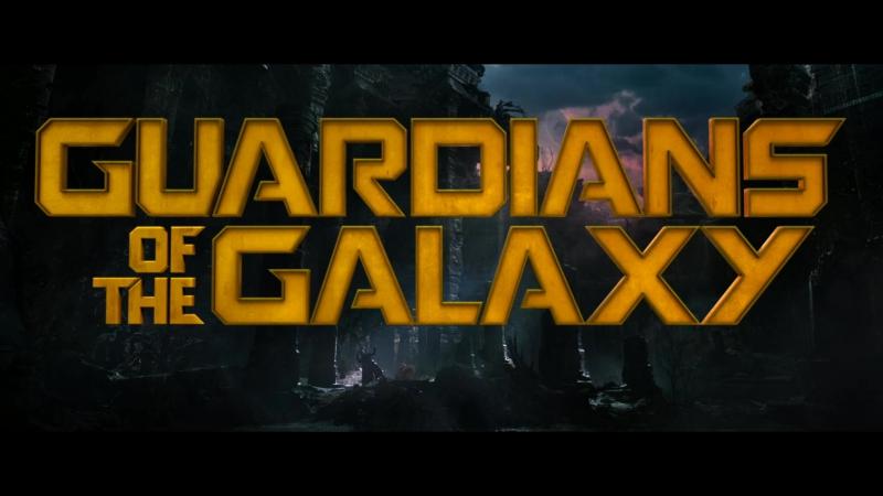 Стражи галактики 1 начало