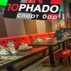 ТОРНАДО - спорт-бары №1 спортбар футбол Москва