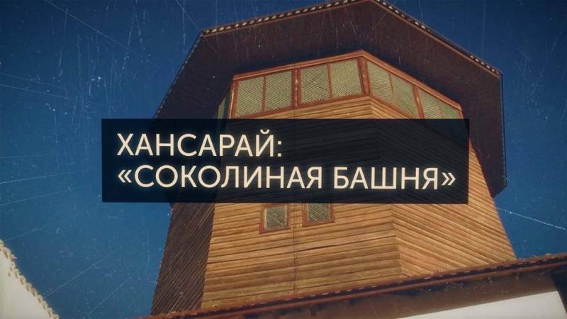 Память Крыма. Хансарай- «Соколиная башня»