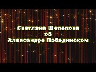 Светлана Шелепова об Александре Побединском (2017)