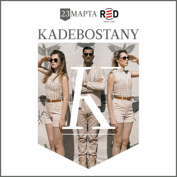 vk.com/kadebostany_2018