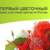 Доставка цветов по Москве и  России. Москва
