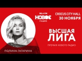 Полина Гагарина приглашает на «Высшую Лигу»