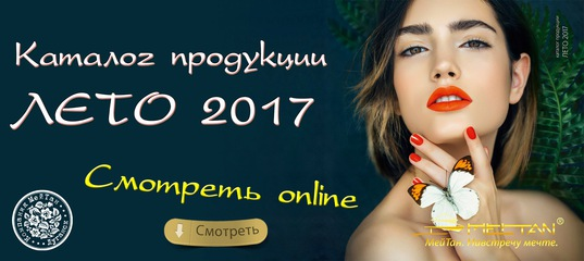 Майтан косметика каталог акции весна