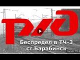 РЖД. Беспредел в ТЧ 3 ст Барабинск
