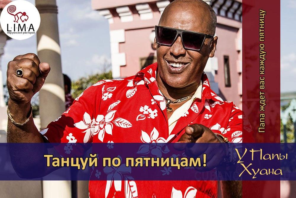 Афиша Москва Вечеринка у Папы Хуана по пятницам