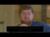 Кадыров красавчик