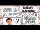 VIDEO HD ОТЧЁТ игра Анаграммы  Ведущая Юлия Милорадова