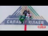 Салават Юлаев vs Ак Барс