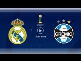 Реал Мадрид 1:0  Гремио | Обзор матча