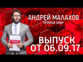 Андрей Малахов. Прямой эфир: признался в любви и пошёл убивать