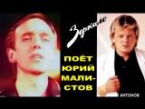 ПОЁТ ЮРИЙ МАЛИСТОВ (рок-группа МОЗАИКА) - ЗЕРКАЛО (Ю.Антонов - М.Танич)