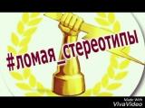 Стартанууулииии!!!!!!!!!!!! Команда #Ломая_Стереотипы. Вперед! К победе!