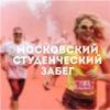 Московский Студенческий забег 2017